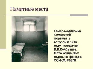 Памятные места Камера-одиночка Самарской тюрьмы, в которой в 1916 году находи