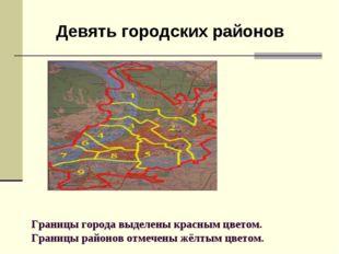 Границы города выделены красным цветом. Границы районов отмечены жёлтым цвето