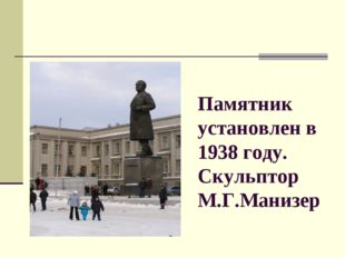 Памятник установлен в 1938 году. Скульптор М.Г.Манизер