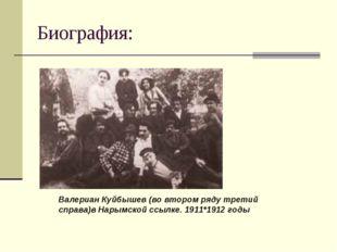 Биография: Валериан Куйбышев (во втором ряду третий справа)в Нарымской ссылке