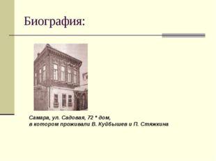 Биография: Самара, ул. Садовая, 72 * дом, в котором проживали В. Куйбышев и П