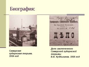 Биография: Самарская губернская тюрьма. 1916 год Дело заключенного Самарской