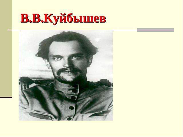 В.В.Куйбышев