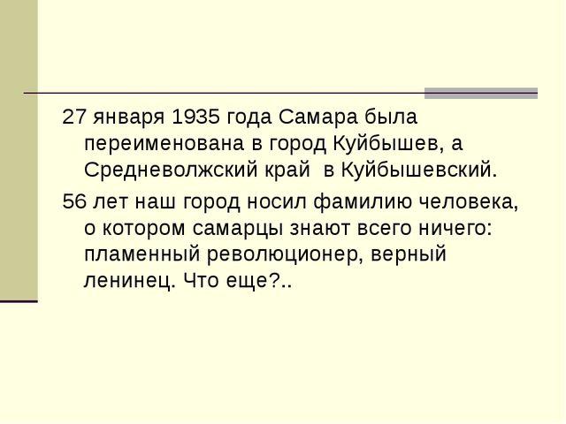 27 января 1935 года Самара была переименована в город Куйбышев, а Средневолжс...