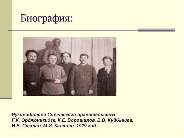 Биография: Руководители Советского правительства: Г.К. Орджоникидзе, К.Е. Вор...