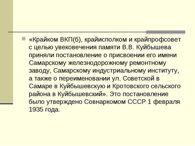 «Крайком ВКП(б), крайисполком и крайпрофсовет с целью увековечения памяти В.В...