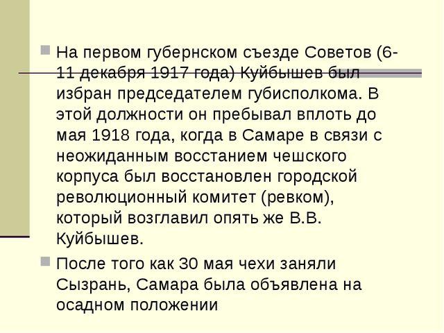 На первом губернском съезде Советов (6-11 декабря 1917 года) Куйбышев был изб...