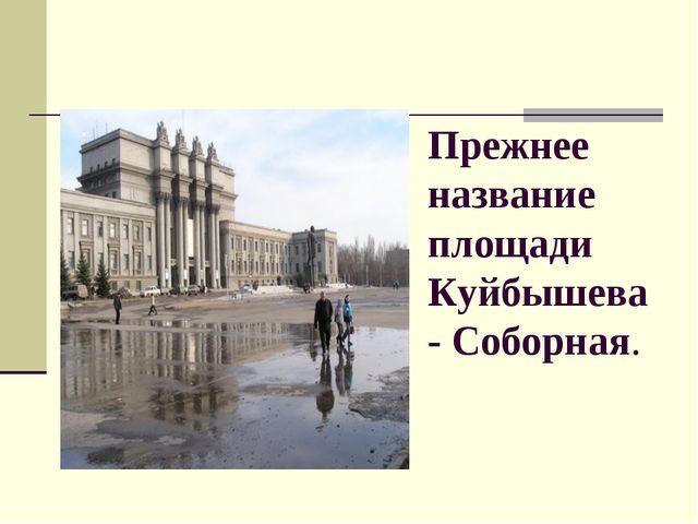 Прежнее название площади Куйбышева - Соборная.
