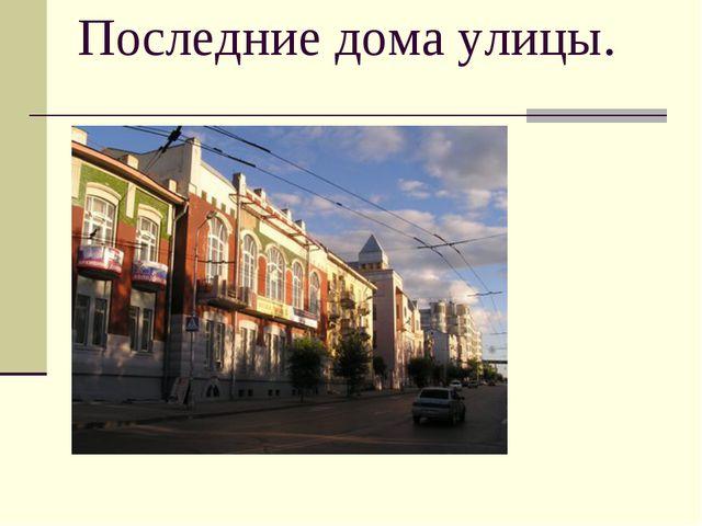 Последние дома улицы.