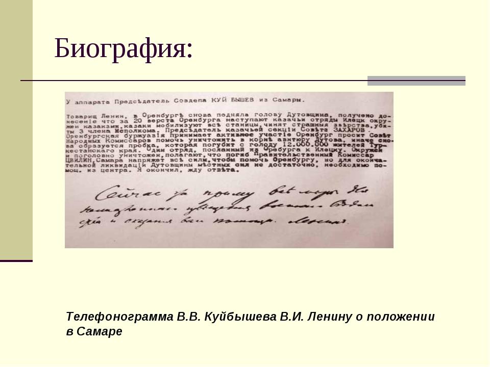 Биография: Телефонограмма В.В. Куйбышева В.И. Ленину о положении в Самаре