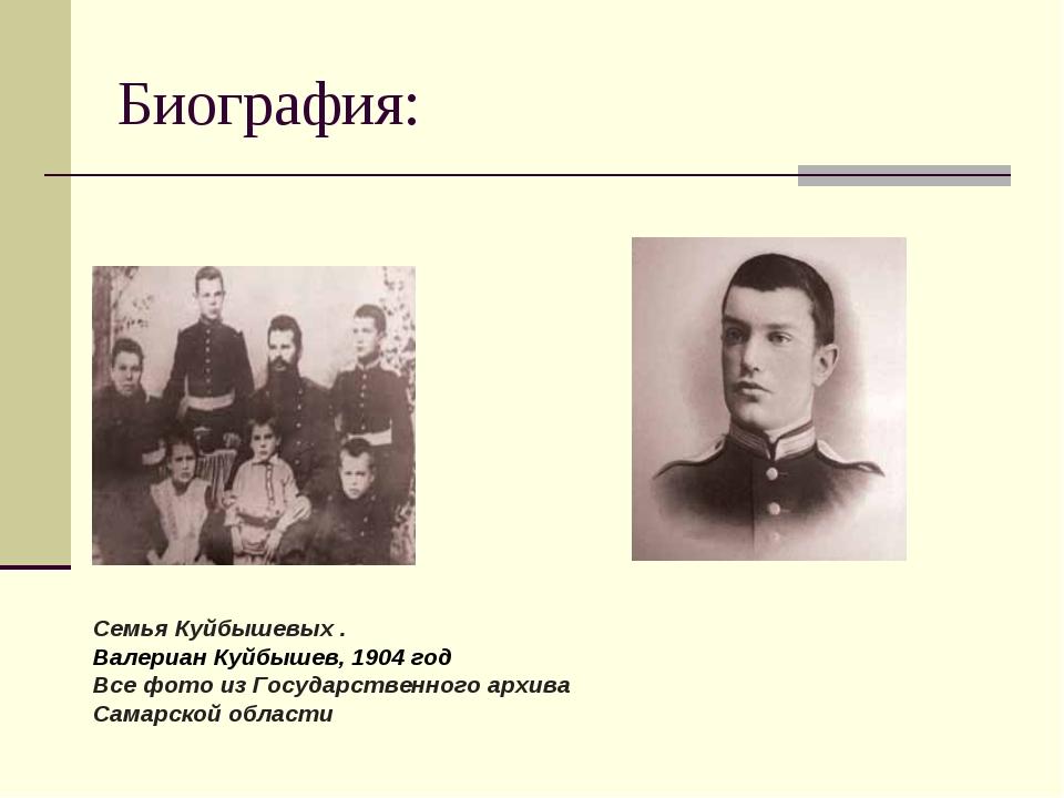 Биография: Семья Куйбышевых . Валериан Куйбышев, 1904 год Все фото из Государ...