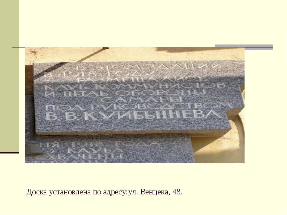 Доска установлена по адресу:ул. Венцека, 48.
