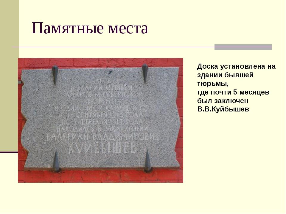 Памятные места Доска установлена на здании бывшей тюрьмы, где почти 5 месяцев...