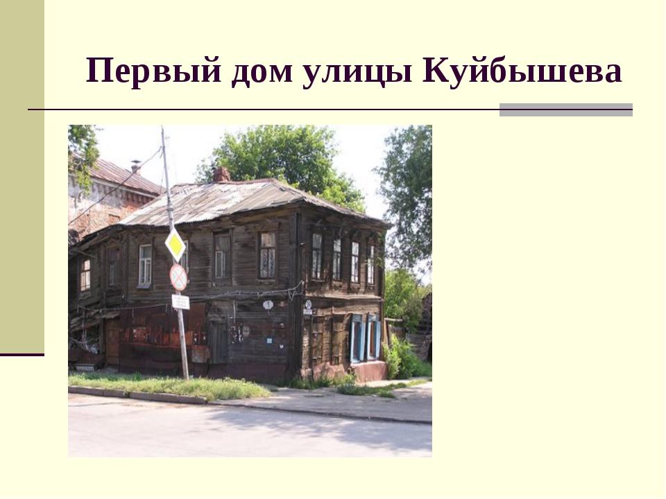 Первый дом улицы Куйбышева