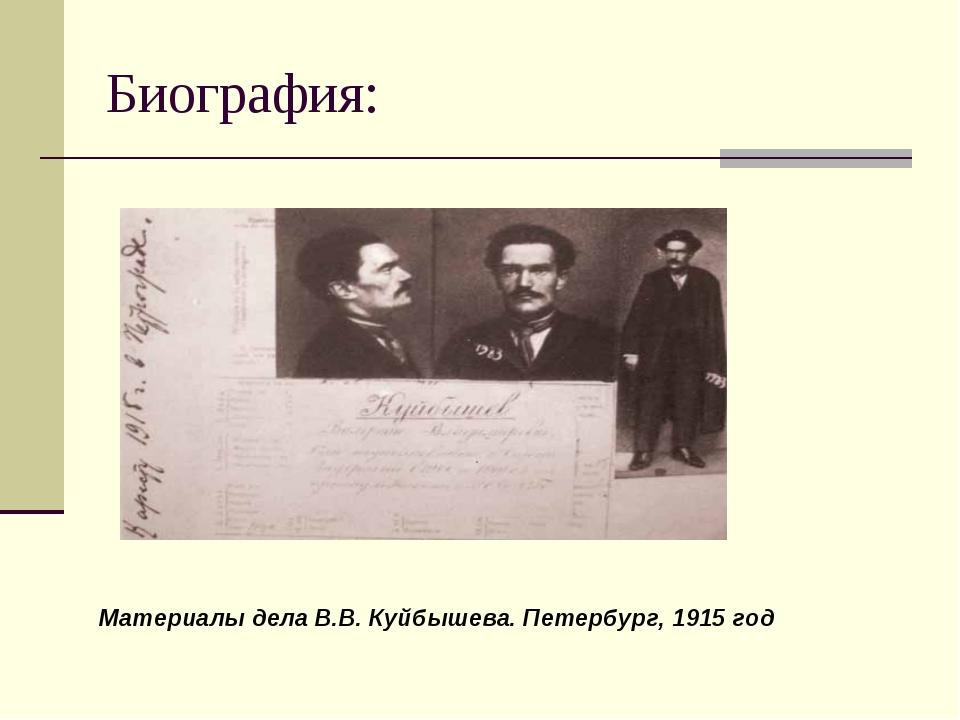 Биография: Материалы дела В.В. Куйбышева. Петербург, 1915 год