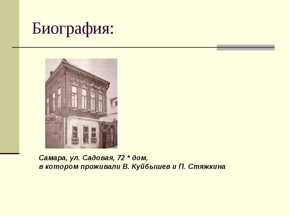 Биография: Самара, ул. Садовая, 72 * дом, в котором проживали В. Куйбышев и П...