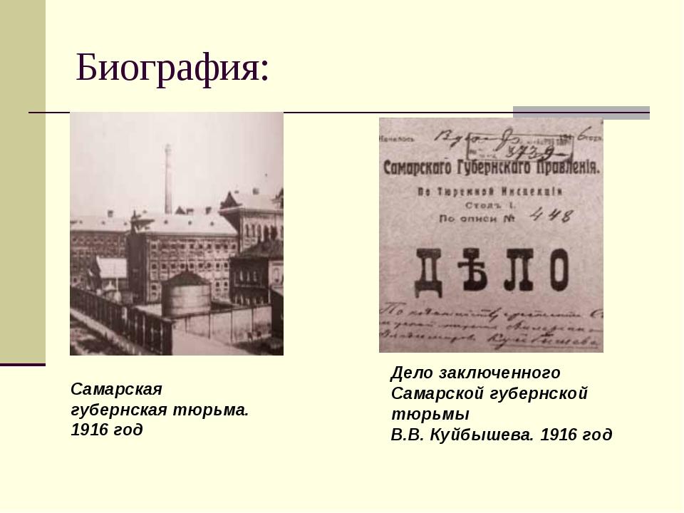 Биография: Самарская губернская тюрьма. 1916 год Дело заключенного Самарской...