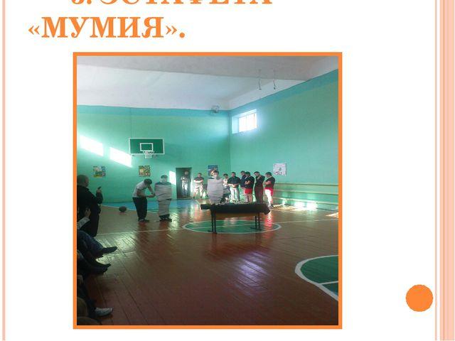 3. ЭСТАФЕТА «МУМИЯ».