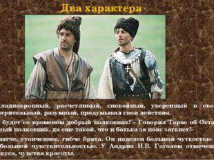 Два характера Остап, хладнокровный, расчетливый, спокойный, уверенный в своих