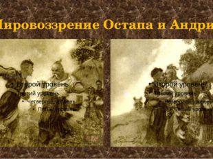 Мировоззрение Остапа и Андрия
