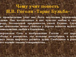 Чему учит повесть Н.В. Гоголя «Тарас Бульба» Это произведение учит нас быть ч