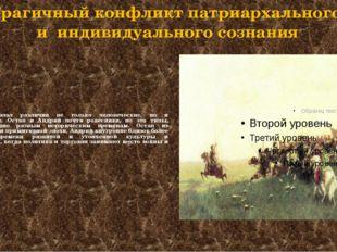 Трагичный конфликт патриархального и индивидуального сознания Гоголь показал