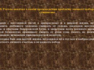 Н.В. Гоголь показал в своём произведении проблему личного выбора и гуманизма