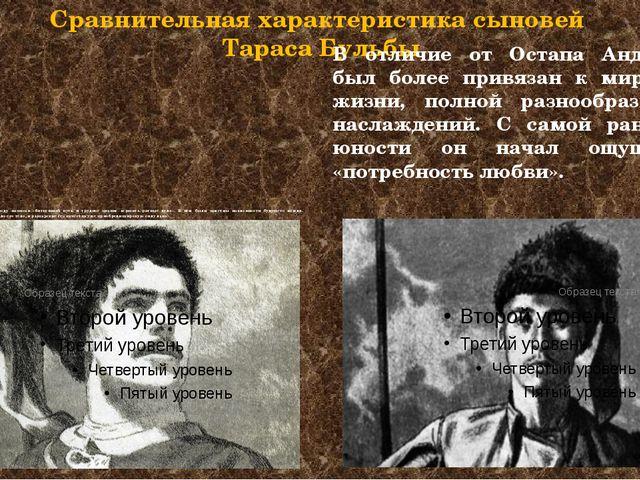 Сравнительная характеристика сыновей Тараса Бульбы Остапу был на роду написан...