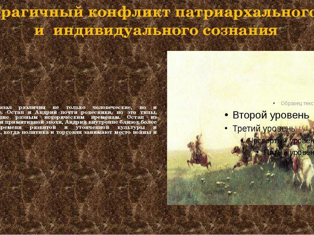 Трагичный конфликт патриархального и индивидуального сознания Гоголь показал...