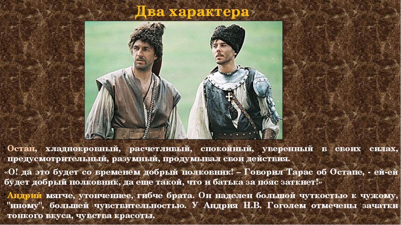 Два характера Остап, хладнокровный, расчетливый, спокойный, уверенный в своих...