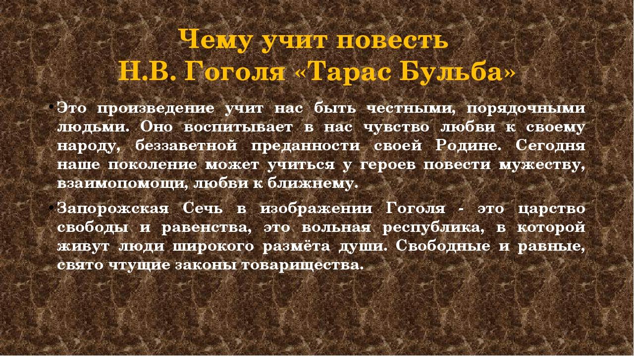 Чему учит повесть Н.В. Гоголя «Тарас Бульба» Это произведение учит нас быть ч...