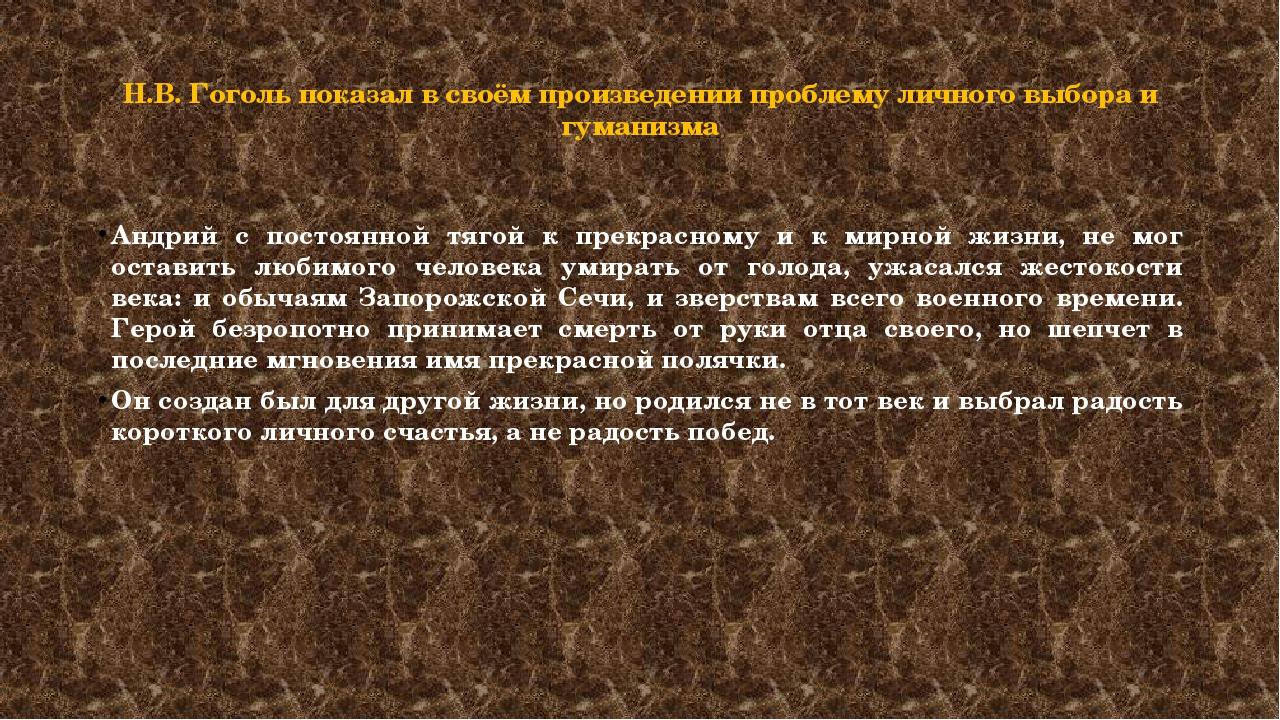Н.В. Гоголь показал в своём произведении проблему личного выбора и гуманизма...