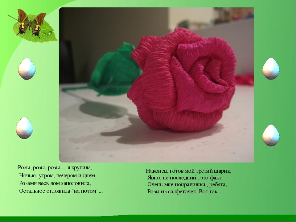 Розы, розы, розы….я крутила, Ночью, утром, вечером и днем, Розами весь дом...