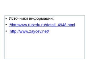 Источники информации: ://httpwww.rusedu.ru/detail_4948.html http://www.zaycev