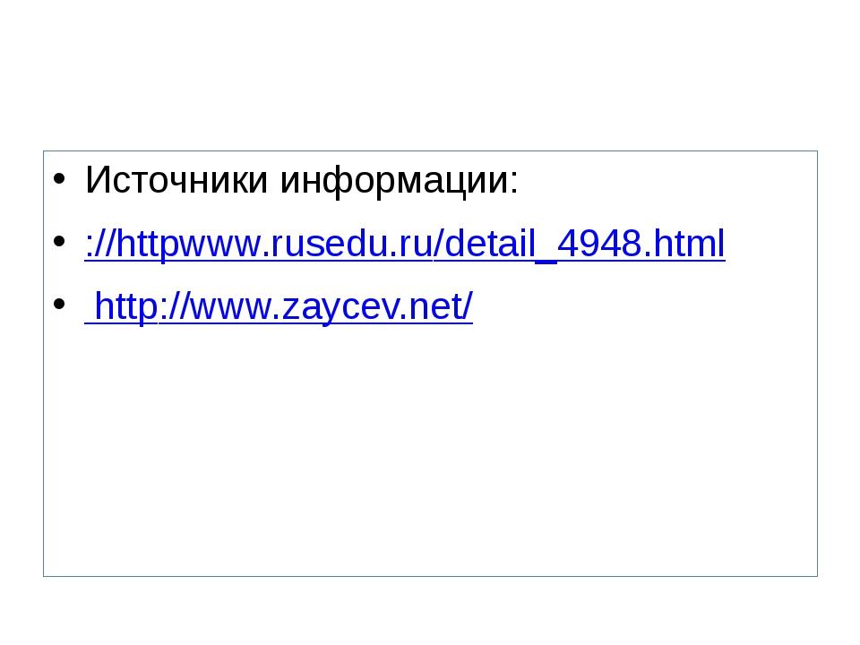 Источники информации: ://httpwww.rusedu.ru/detail_4948.html http://www.zaycev...