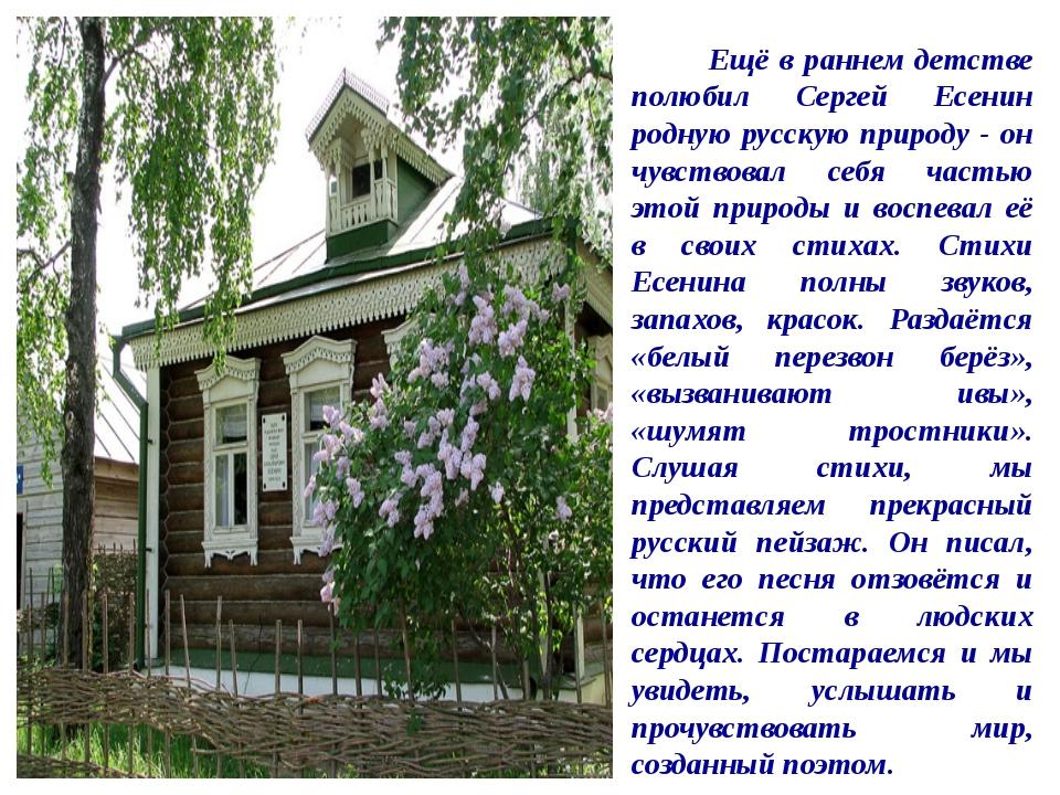 Ещё в раннем детстве полюбил Сергей Есенин родную русскую природу - он чувст...