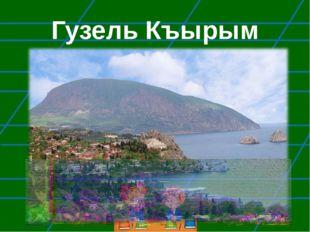Гузель Къырым