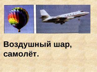 Воздушный шар, самолёт.