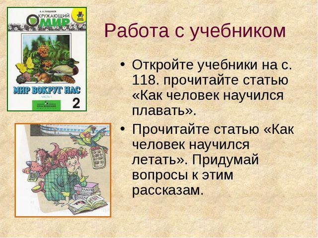 Работа с учебником Откройте учебники на с. 118. прочитайте статью «Как челове...