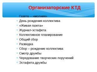 Организаторские КТД Газета – «молния» День рождения коллектива «Живая газета»