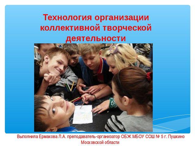 Технология организации коллективной творческой деятельности Выполнила Ермаков...
