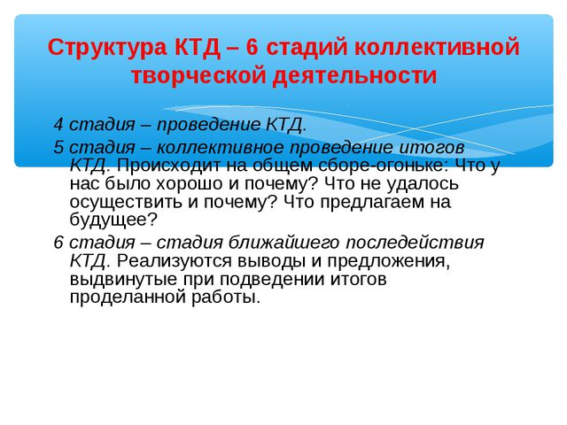 4 стадия – проведение КТД. 5 стадия – коллективное проведение итогов КТД. Про...