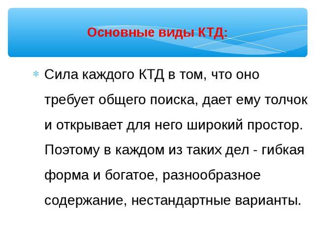 Основные виды КТД: Сила каждого КТД в том, что оно требует общего поиска, дае...