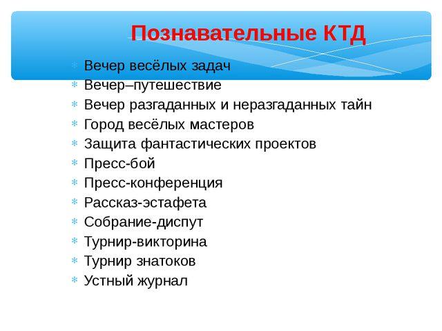 Познавательные КТД Вечер весёлых задач Вечер–путешествие Вечер разгаданных и...