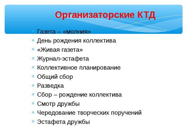 Организаторские КТД Газета – «молния» День рождения коллектива «Живая газета»...