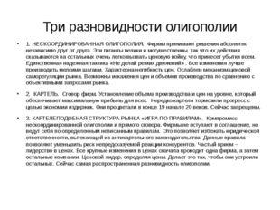 Три разновидности олигополии 1. НЕСКООРДИНИРОВАННАЯ ОЛИГОПОЛИЯ. Фирмы принима