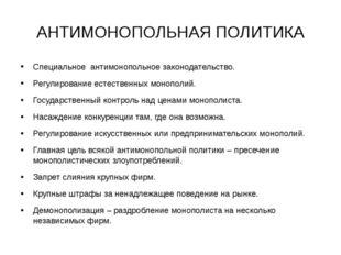 АНТИМОНОПОЛЬНАЯ ПОЛИТИКА Специальное антимонопольное законодательство. Регули