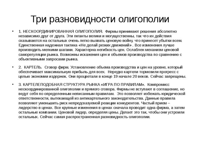 Три разновидности олигополии 1. НЕСКООРДИНИРОВАННАЯ ОЛИГОПОЛИЯ. Фирмы принима...