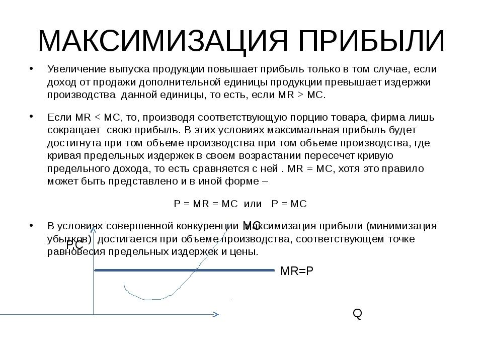 МАКСИМИЗАЦИЯ ПРИБЫЛИ Увеличение выпуска продукции повышает прибыль только в т...