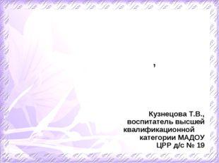 Скрапбу́кинг, скрэпбу́кинг Кузнецова Т.В., воспитатель высшей квалификационно